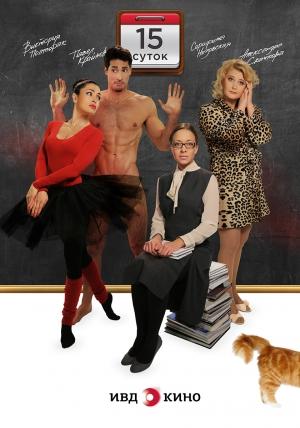 Постер лирической комедии «15 Суток»